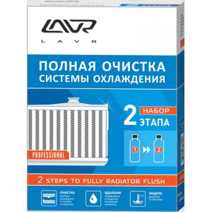 """Набор """"Полная очистка системы охлаждения 1&2"""" LAVR, 310 мл/310 мл"""