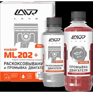 Раскоксовка двигателя LAVR ML202 + 5-минутная промывка двигателя, 185мл/ 330мл