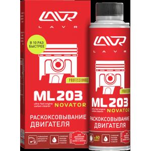 Раскоксовка двигателя LAVR ML203 NOVATOR, 320 мл